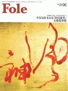 fole2008年5月号表紙