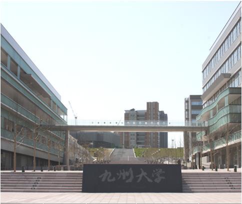 九州大学伊奈新キャンパス