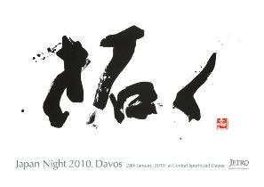 201001_japannights