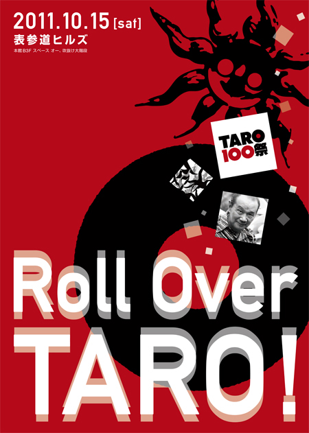 岡本太郎生誕100周年記念事業「TARO100祭」イベント「Roll Over TARO!  一日限りの映像祭」