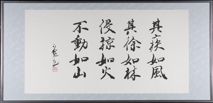 """孫子十六兵法 / """"Swift as the Wind, Silent as the Forest…"""