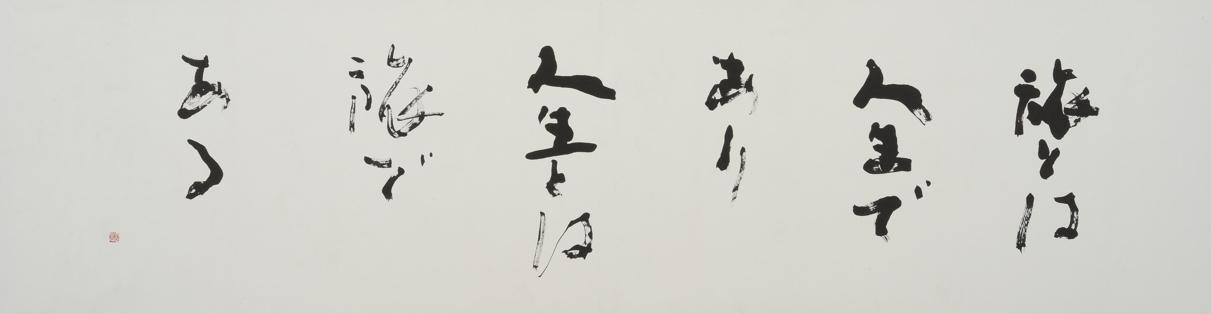 旅とは人生であり人生とは旅である (中田英寿) / If life is journey,journey is life as well  by Hidetoshi Nakata