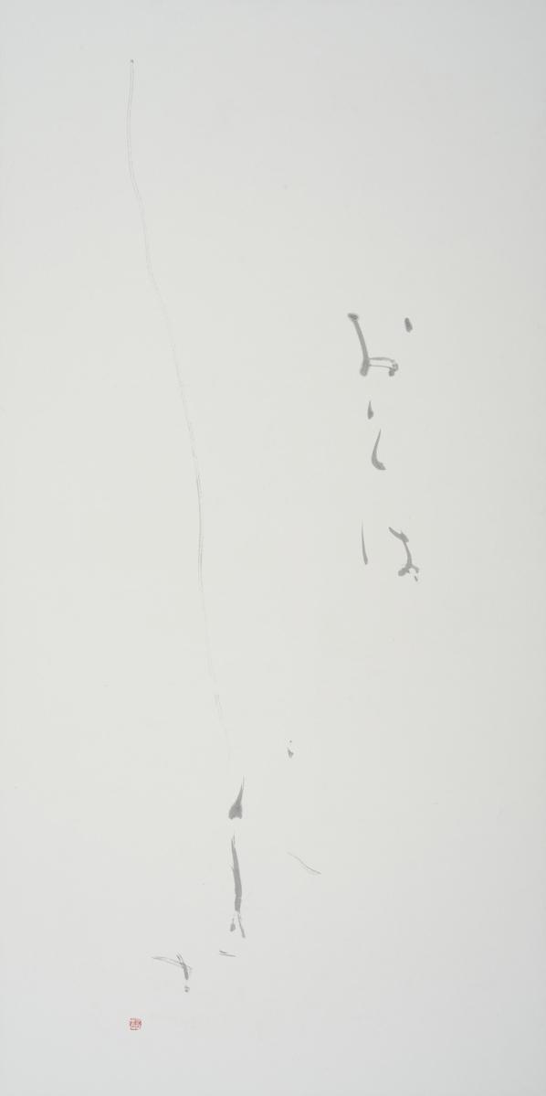 おとはしぐれか 山頭火  / Is this sound of drizzing rain? by Santoka