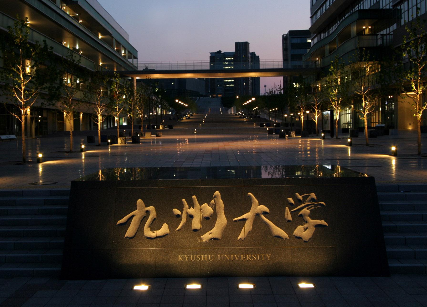 九州大学 / Kyushu University