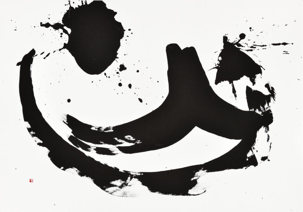五大 - 火 - / Five Elements - Fire -
