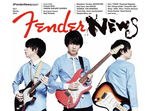 フリーペーパー「#FenderNewspaper」の表紙NEWS 揮毫