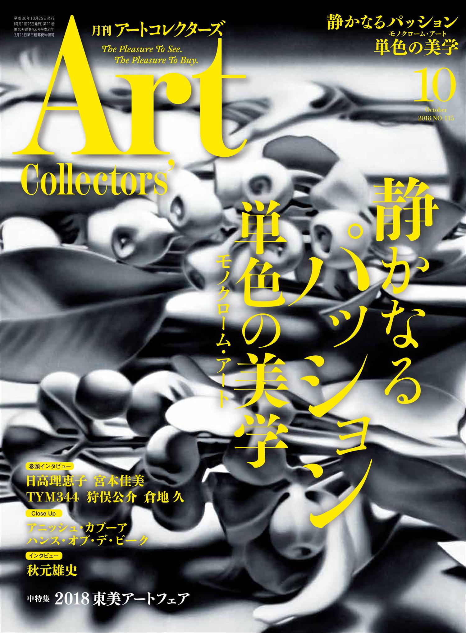「アートコレクターズ」10月号 にインタビュー記事掲載