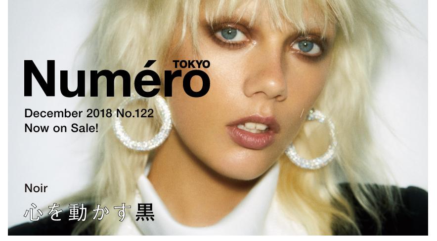Numero TOKYO 12月号(10/27発売)「クリエイターと黒の関係」にて記事掲載