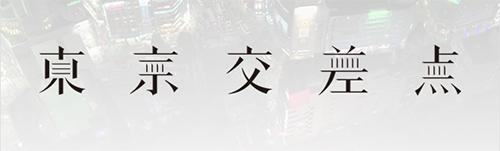 2020年1月7日  TV TOKYO 「東京交差点」出演
