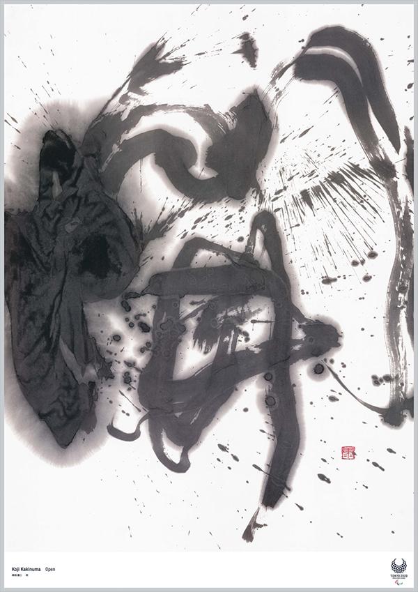 東京2020公式アートポスター 1月6日、東京都現代美術館で初披露