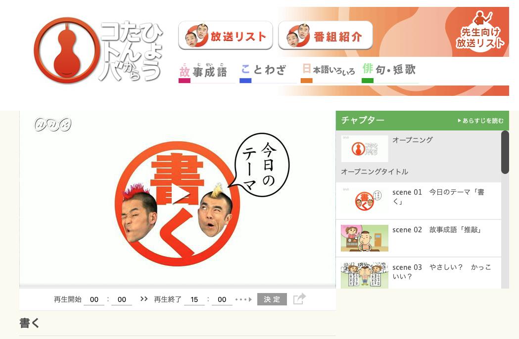 2009年放送  NHK Eテレ『ひょうたんからコトバ』出演のテーマ「書く」 WEBで視聴可能