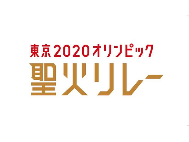 東京2020オリンピック•パラリンピック 聖火ランナー