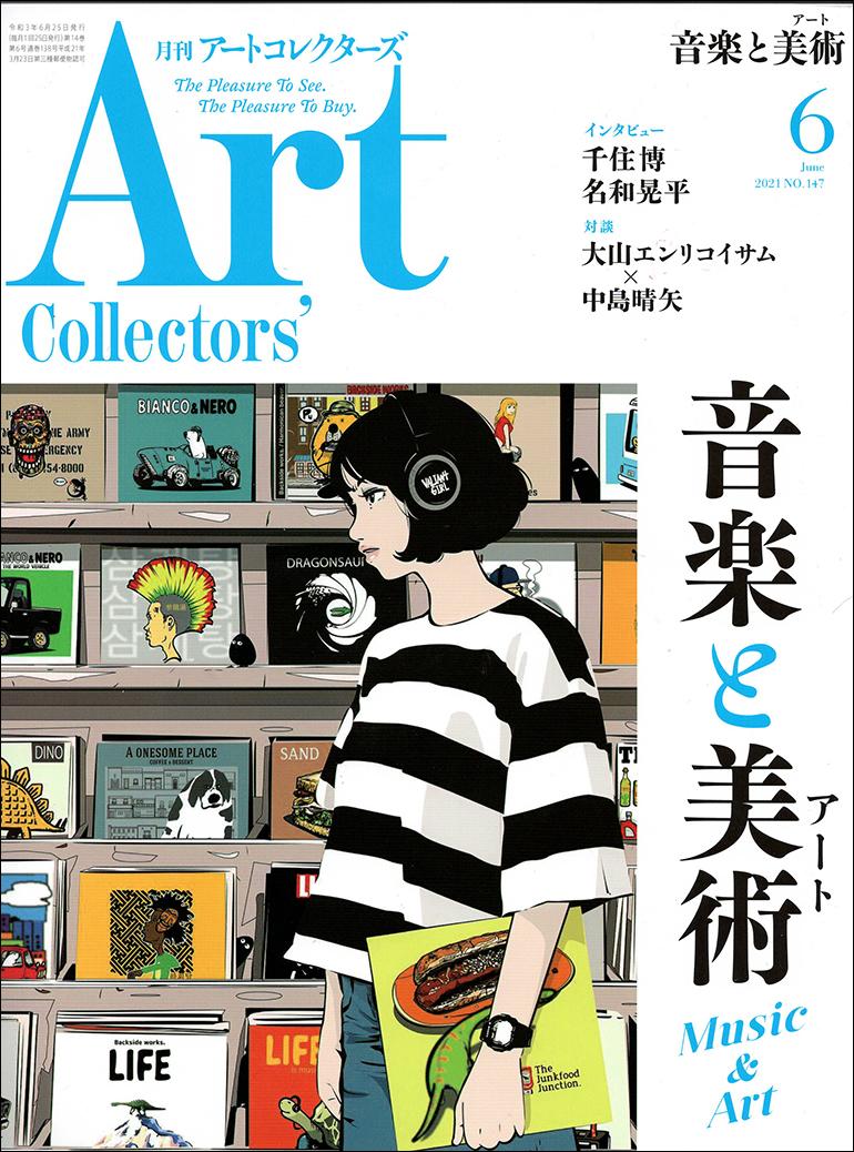 アートコレクターズ  No.146  2021年6月号 音楽と美術(アート)に作品掲載
